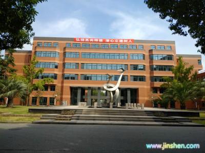 上海民航职业技术学院校舍安全改造工程