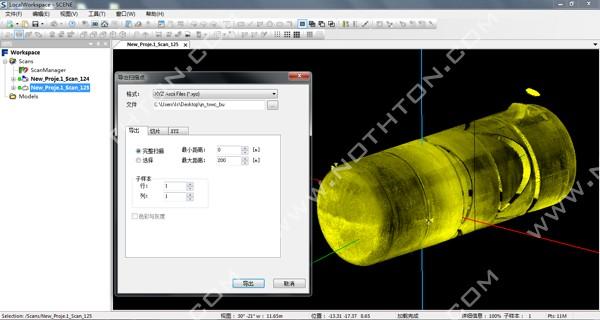 三维扫描精彩案例集锦之容积计量篇