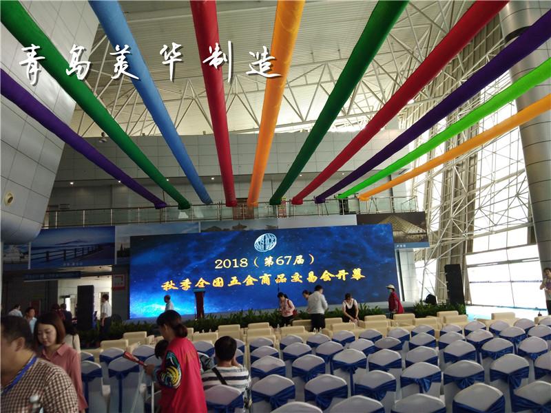 庆典飞虹博览会启幕安装