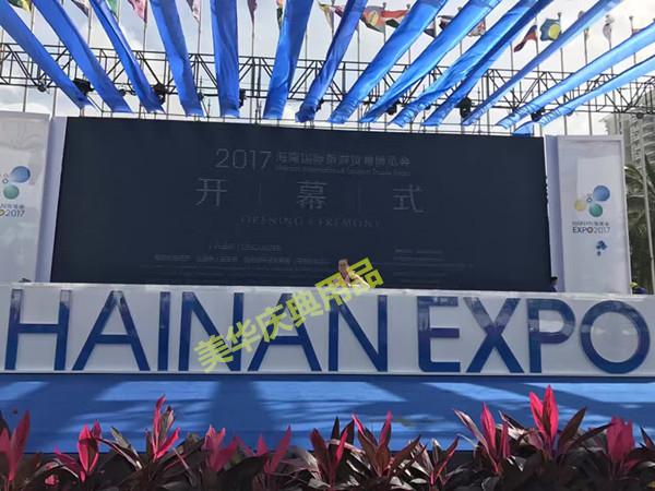 彩虹飞布2017三亚旅游节