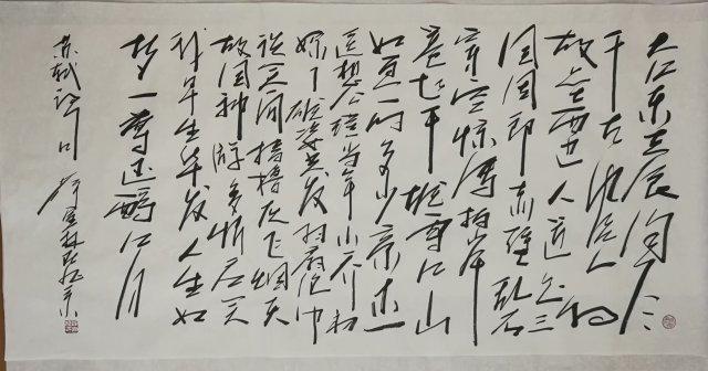薛宣林简体字书法艺术