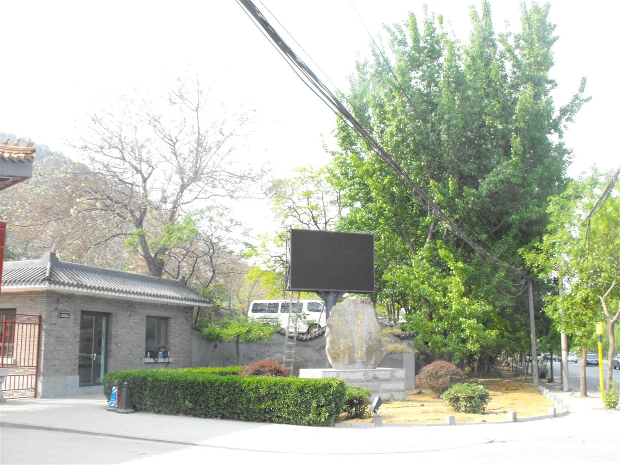 ?#26412;?#26790;天光电子有限公司携手首都园林绿化管理处,承制?#26412;?#30334;望山国家森林公园室外LED全彩显示屏项目