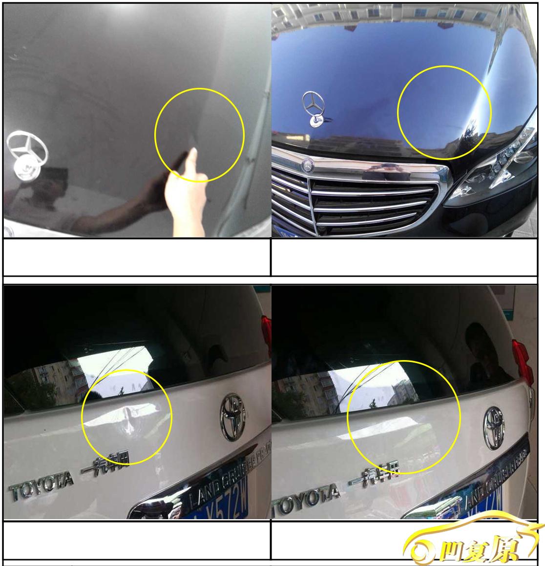 汽车凹陷完美修复案例