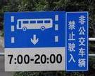 闯公交车道抓拍