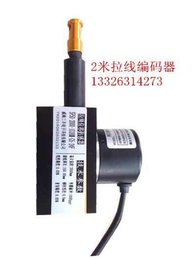 供应蓬莱SF90系列拉线编码器使用和说明