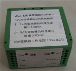 供应0-10V  4-20MA信号转换放大器