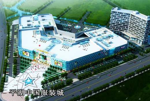 平湖中国服装城