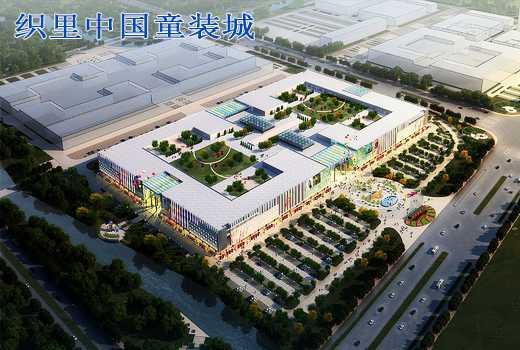 织里中国童装城