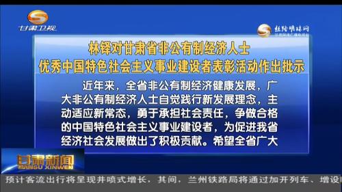 林铎对甘肃省非公有制经济人士优秀中国特色社会主义事业建设者表彰活动作出批示