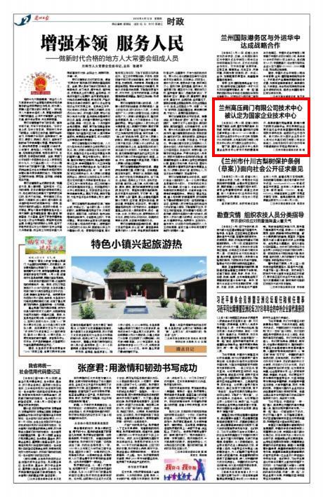 兰州日报:兰州高压阀门有限公司技术中心被认定为国家企业技术中心