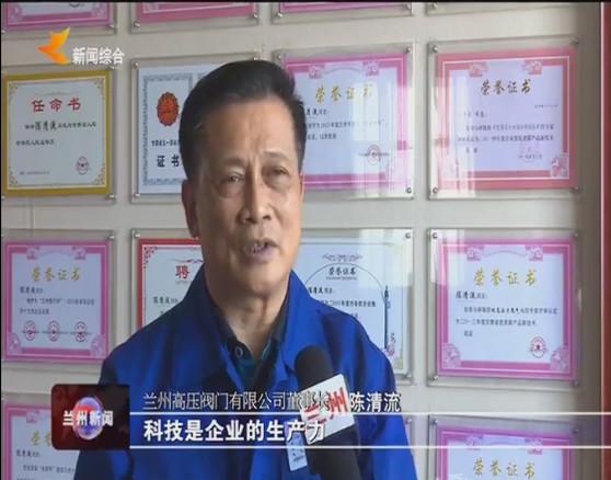 兰州新闻:壮阔东方潮 奋进新时代 庆祝改革开放40年