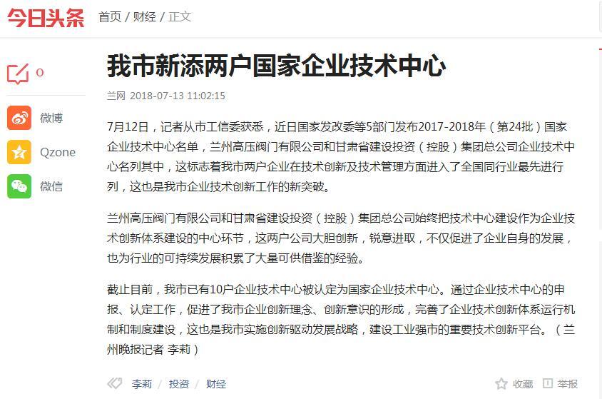 """头条新闻 ——我公司荣获""""国家企业技术中心"""""""