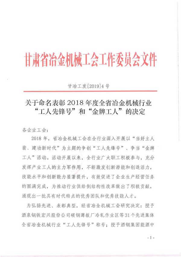 """热烈祝贺公司制造一部车工综合组荣获""""工人先锋号""""及""""金牌工人""""殊荣"""