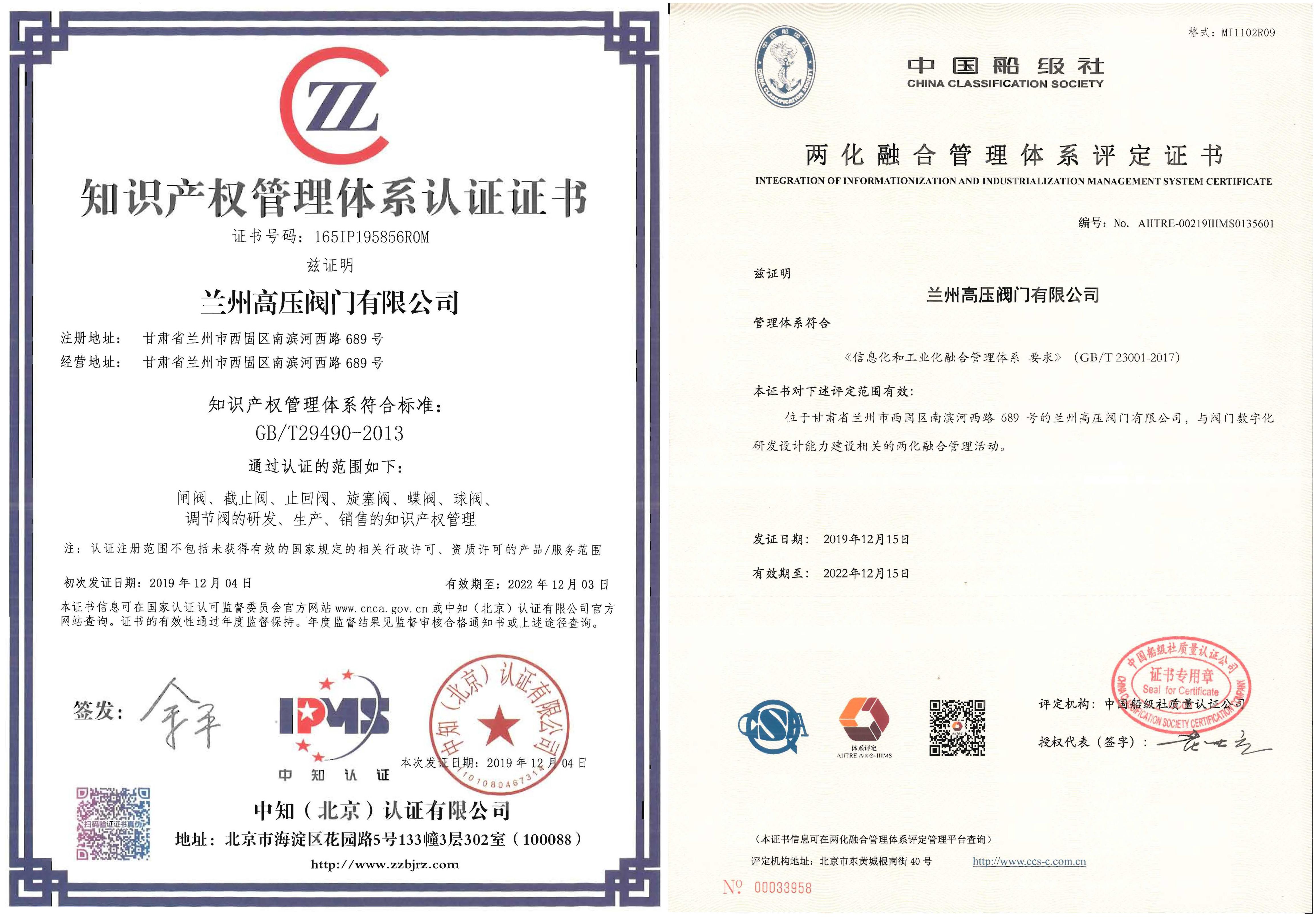 公司顺利通过国家知识产权、两化融合管理体系认证
