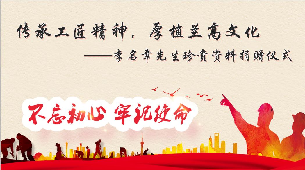 传承工匠精神,厚植兰高文化 ——李名章先生珍贵资料捐赠仪式