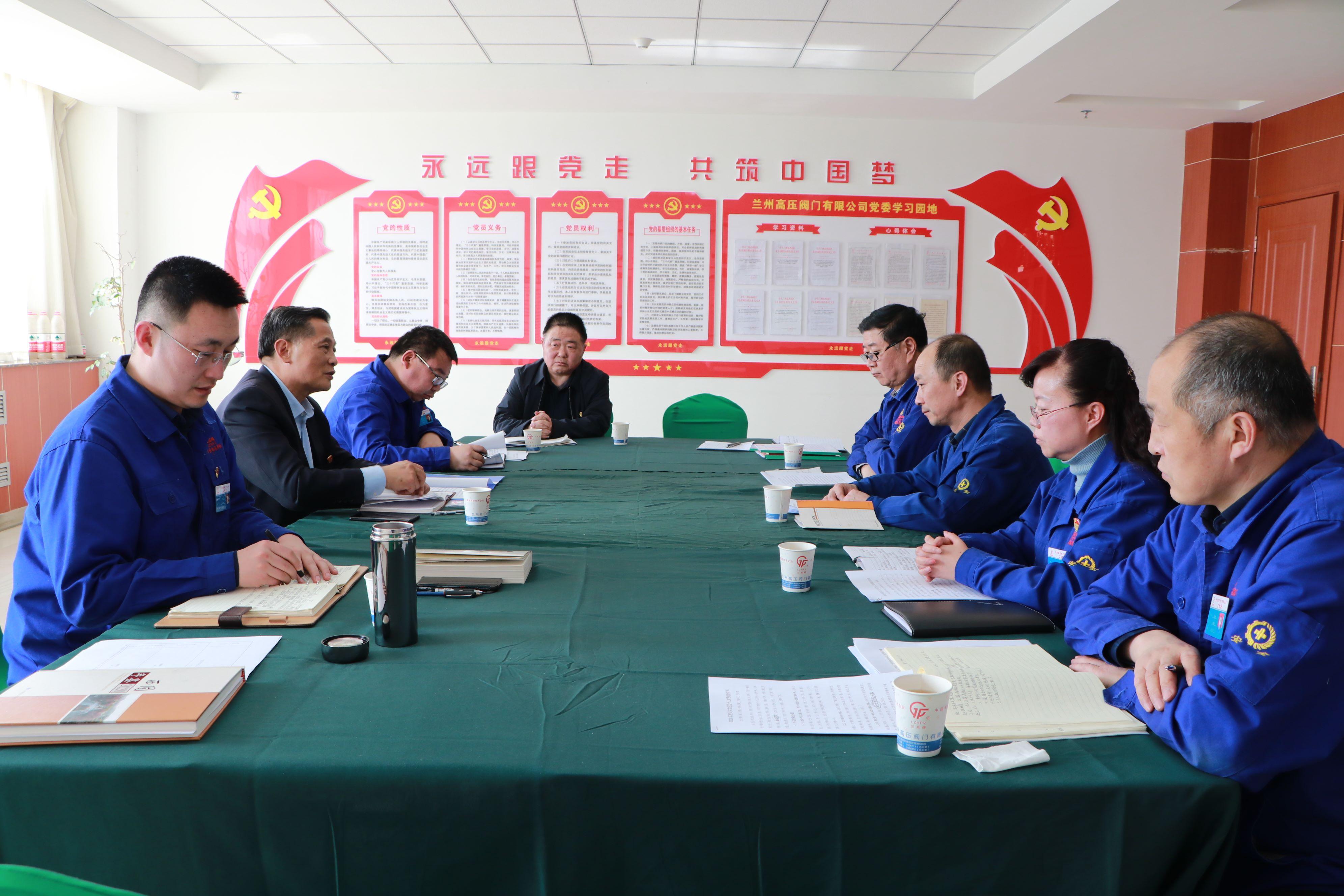 公司党委召开2020年度民主生活会