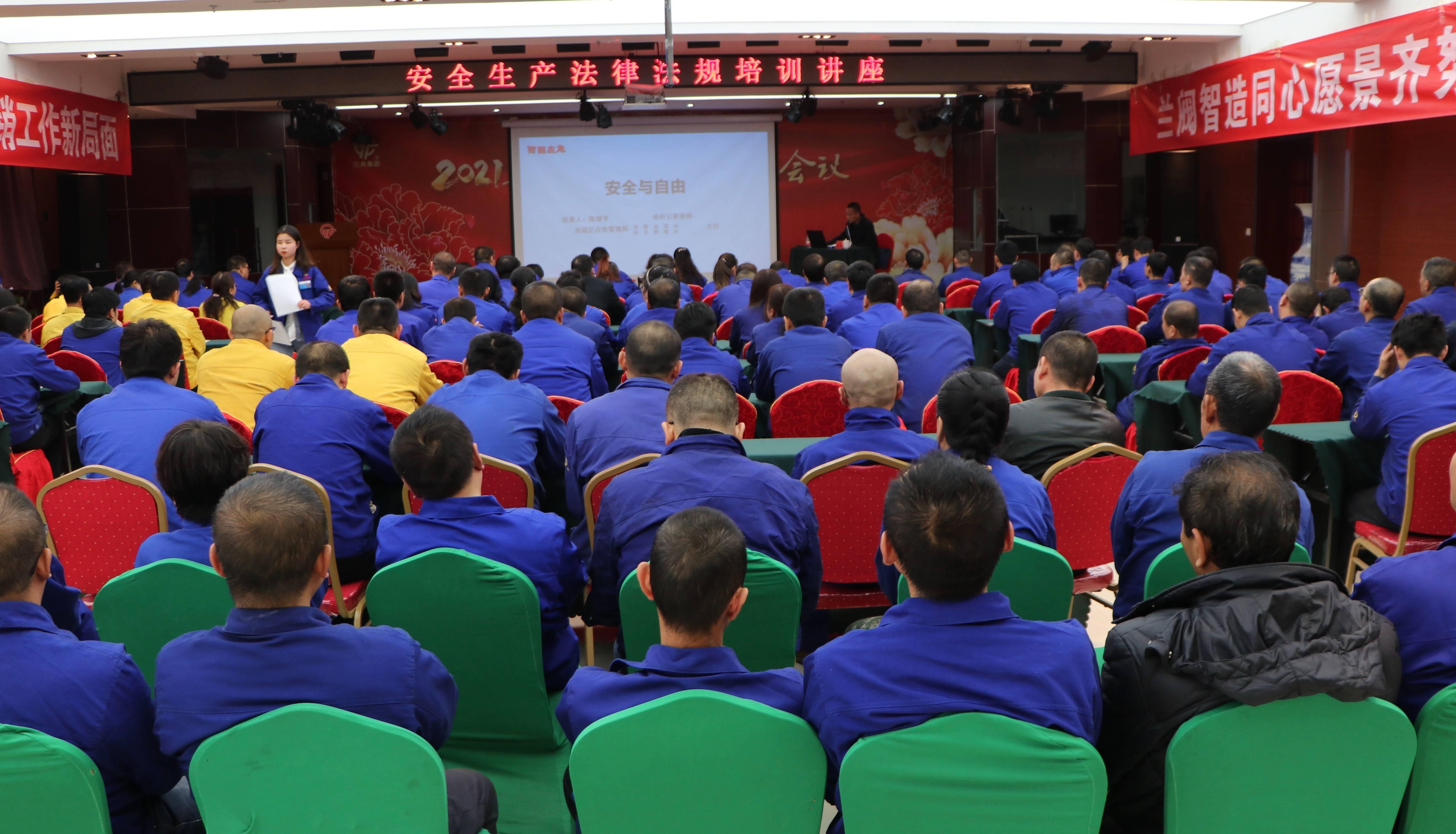 公司举行安全生产法律法规专题培训讲座