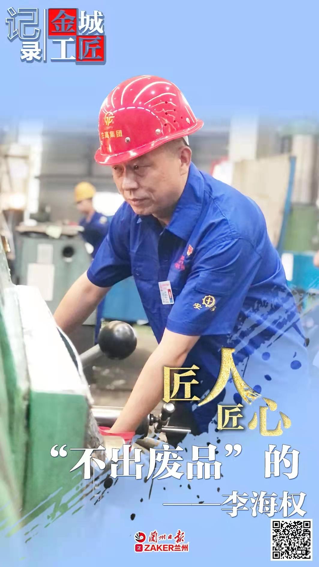 """《匠人匠心 · 金城工匠》(五)丨""""不出废活""""的车工李海权:用心打造每一件产品"""