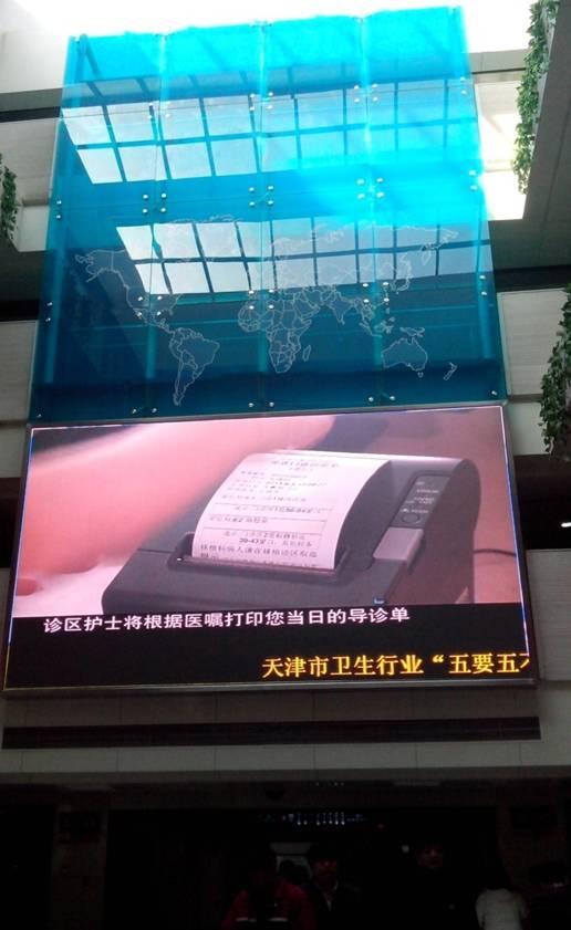某医院信息发布及导视系统