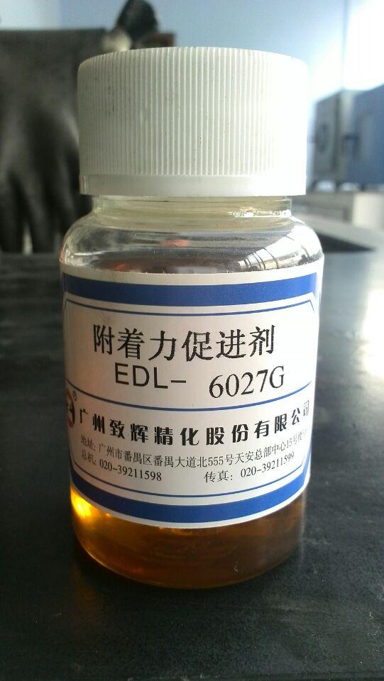 耐水煮附着力促进剂 EDL-6027G