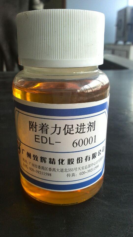 附着力促进剂 EDL-60001