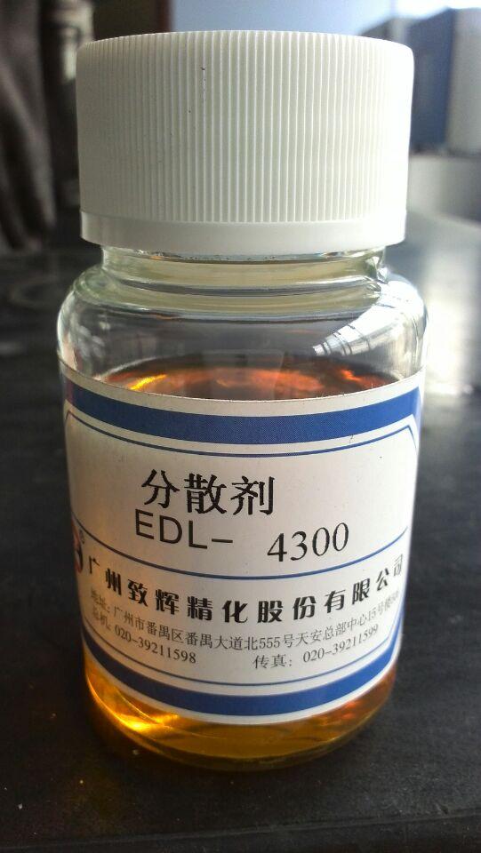 分散剂EDL-4300