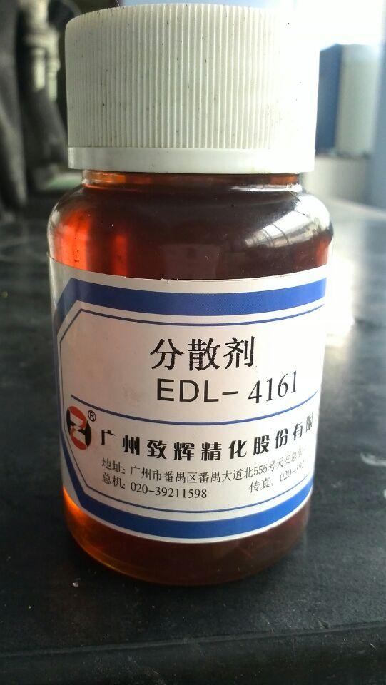 分散剂EDL-4161