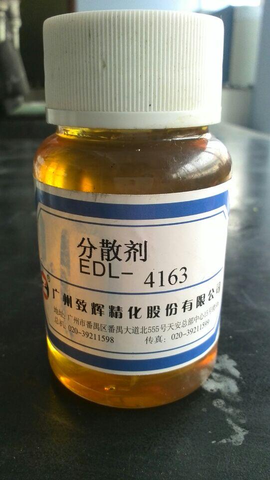 分散剂EDL-4613