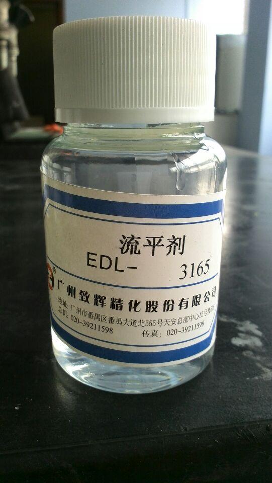 流平剂EDL-3165