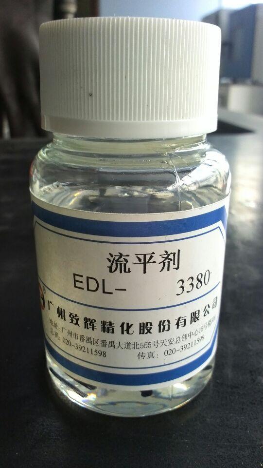 流平剂EDL-3380