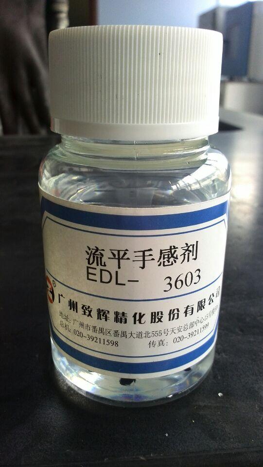 流平剂EDL-3603