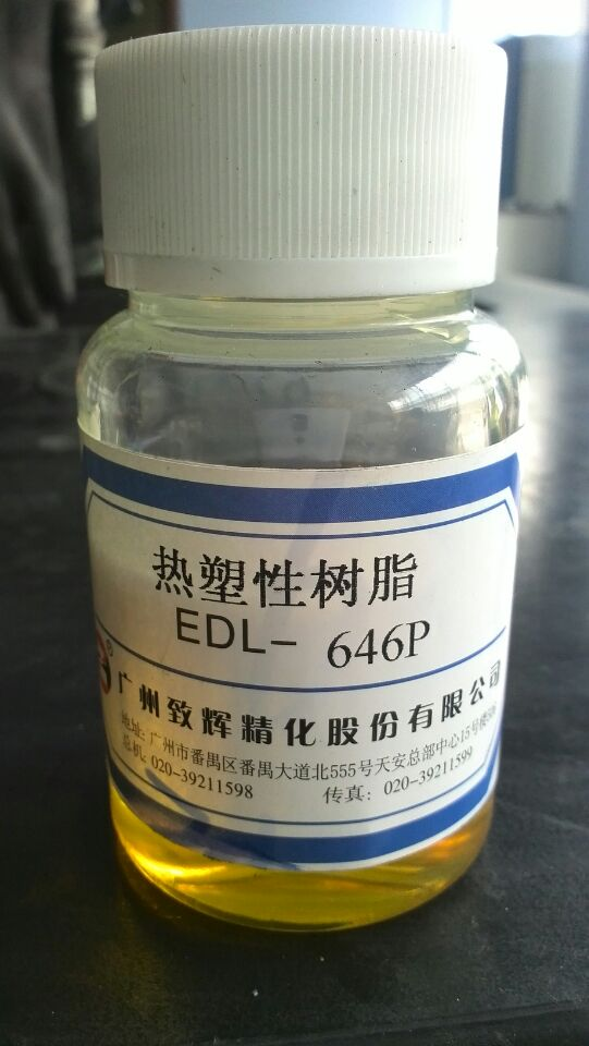 热塑性树脂EDL-646P