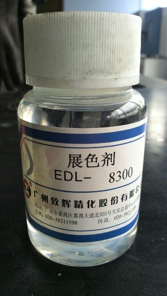 展色剂EDL-8300