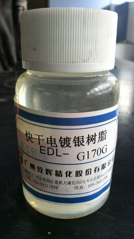 快干电镀银树脂 EDL-G170G