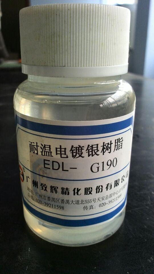 电镀银树脂  EDL-G190