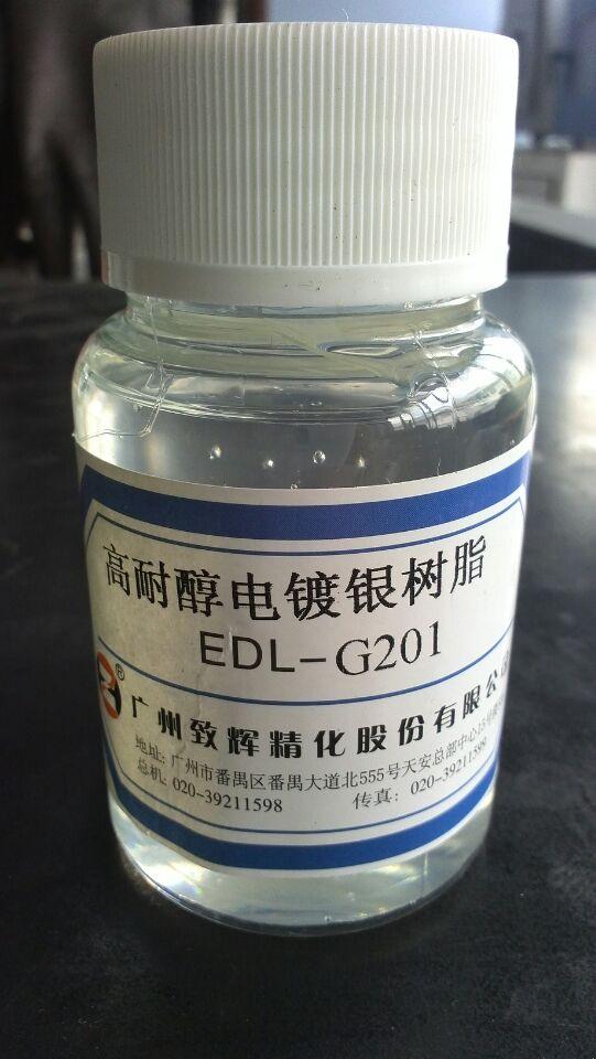 高耐醇电镀银树脂 EDL-G201