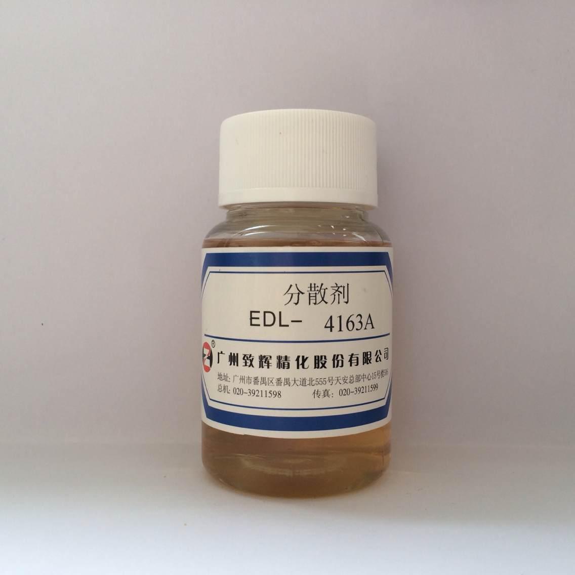 分散剂  EDL-4163A