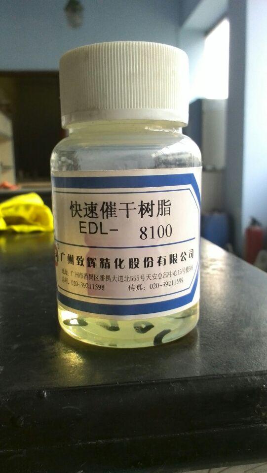 快速催干树脂  EDL-8100