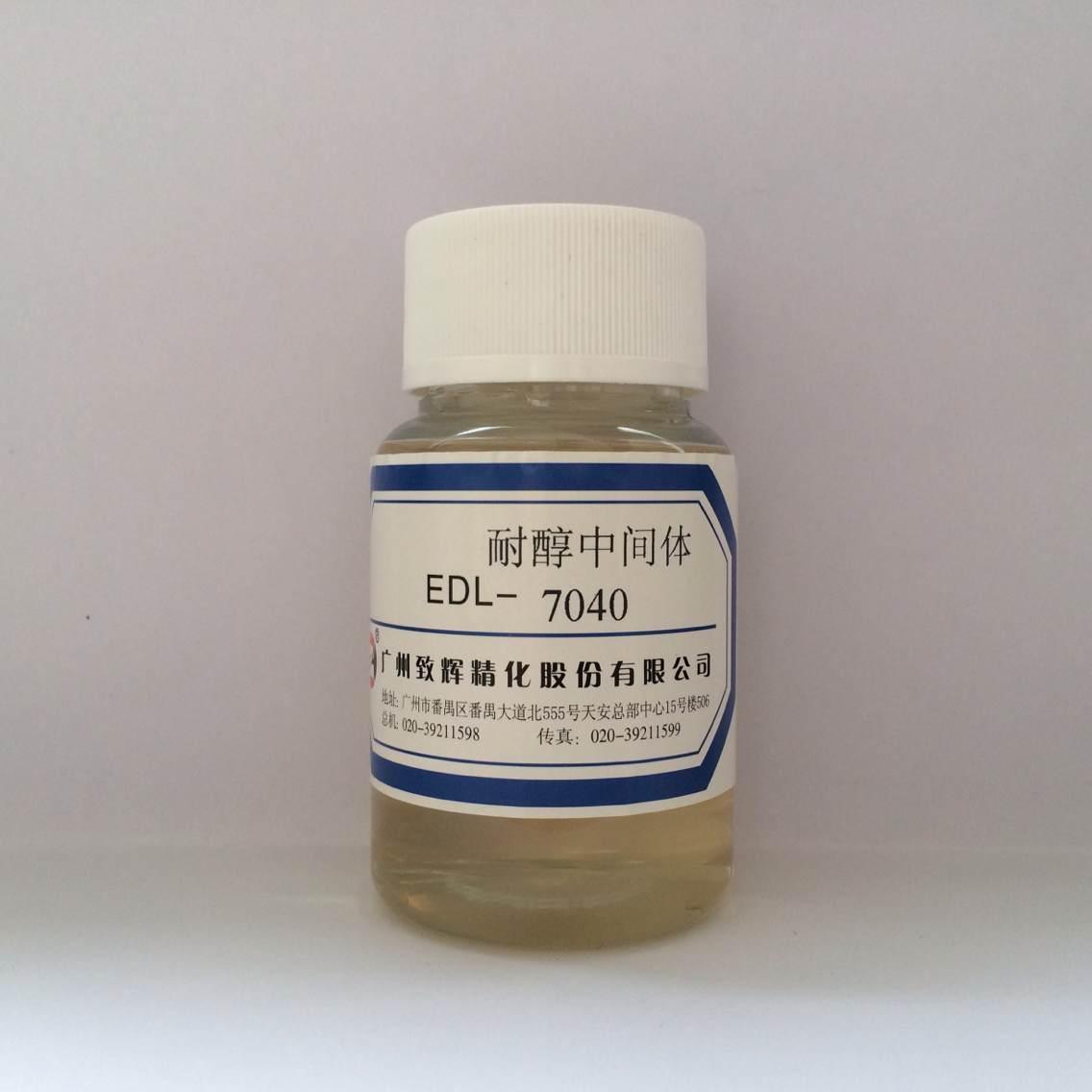耐醇中间体 EDL-7040