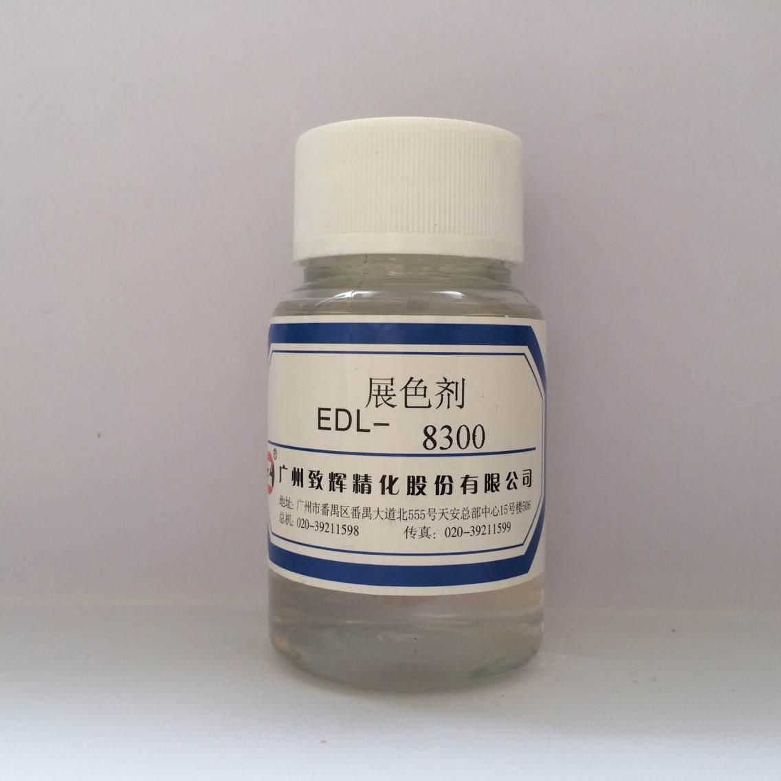 展色剂  EDL-8300