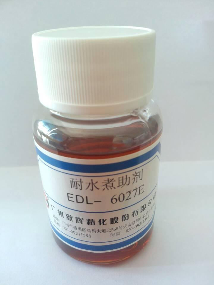 耐水煮助剂EDL-6027E