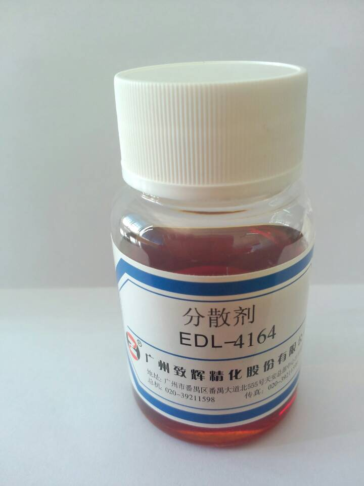 分散剂EDL-4164