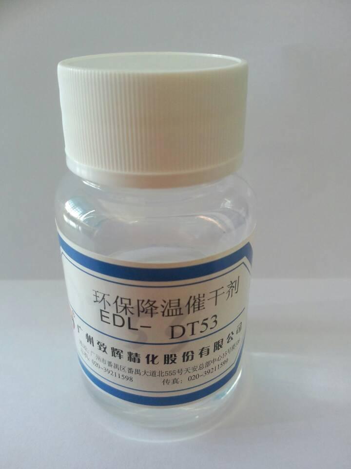 环保降温催干剂 EDL-DT53