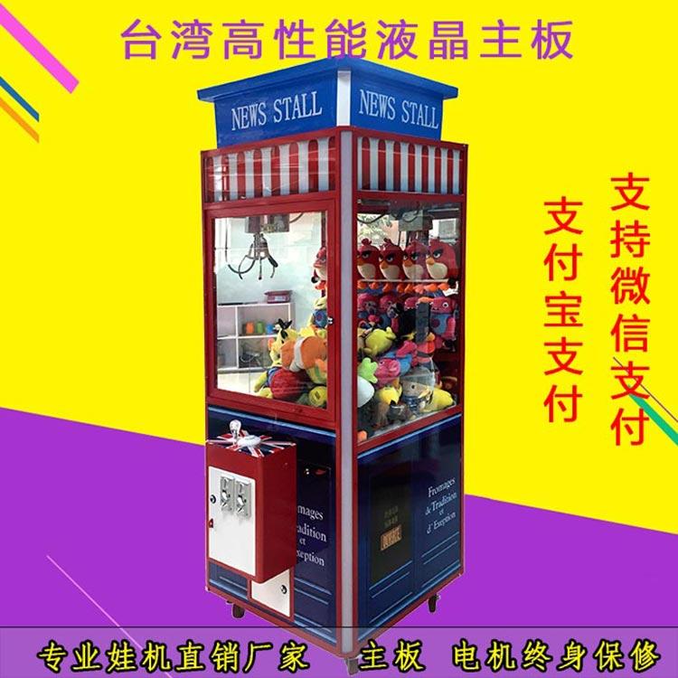 英伦风书报亭娃娃机是一款有着欧式风格采用原装进口配件组装而成的