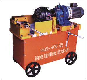 HGS-40C型钢筋剥肋直螺纹滚丝机