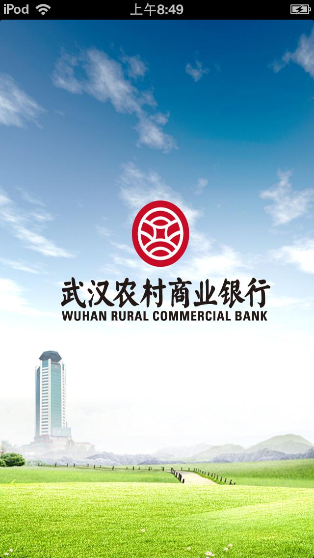 武汉农商银行