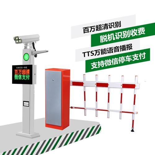 标准型车牌识别管理系统
