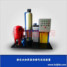 软化水加药真空排气定压装置