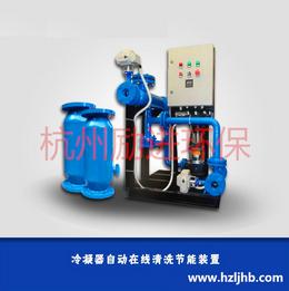 冷凝器自动在线清洗装置(分体式)