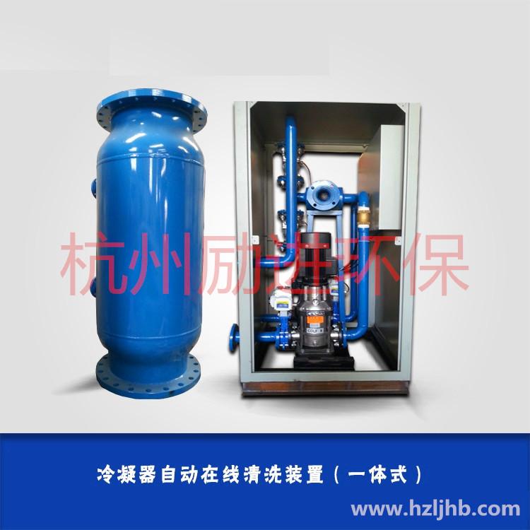 冷凝器自动在线清洗装置 (一体式)